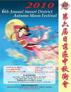 Autmn Moon Festival - Welcome